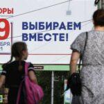 Эксперты подвели итоги выдвижения кандидатов на выборы 19 сентября